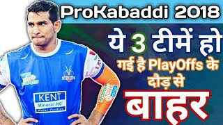 These 3 teams are out of Competition of Prokabaddi 2018 playoffs || By KabaddiGuru