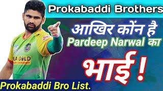 ProKabaddi Brothers Part 1 || By KabaddiGuru