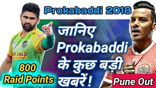 Perdeep Narwal New Record | Pune out of competition || PKL Bulletin Ep3 || By KabaddiGuru
