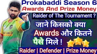 Awards and Prize Money - Prokabaddi season 6 || By KabaddiGuru