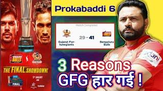 Why Gujrat FortuneGiants lost Prokabaddi Season 6 Finals to Bengaluru Bulls || By KabaddiGuru