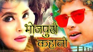 भोजपुरी कहानी - अवधेश प्रेमी के ज़ुबानी || Bhojpuri Kahani -Awdhesh Premi Ke Jubani