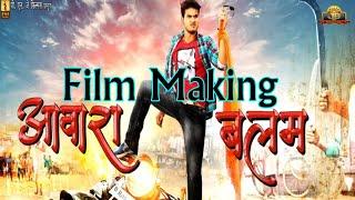 आवारा बलम || Awara Balam Film Making