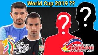 2019 Kabaddi World Cup - All Confusions cleared???? || KabaddiGuru
