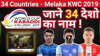 All 34 Countries Name List  Participating in 2019 Melaka Kabaddi World Cup  || KabaddiGuru !
