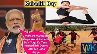 Modi Ji Announced World Kabaddi Day -24 March || Participate in Contest and Win Prizes.