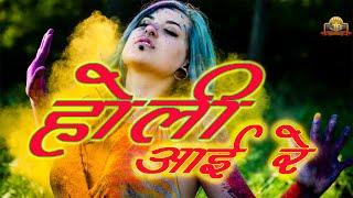 होली आई रे.....|| Holi Aayi Re....