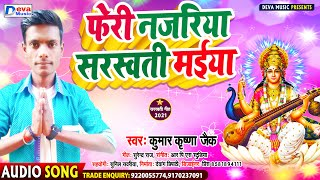 Saraswati Puja Song | फेरी नजरिया सरस्वती मईया | Kumar Krishna Jaik | Saraswati Puja Dj Song 2021