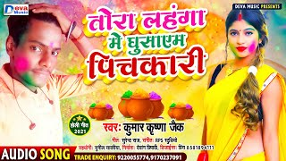 तोरा लहंगा में घुसाएम पिचकारी   Kumar Krishna Jaik   Bhojpuri Holi Song 2021   Deva Music