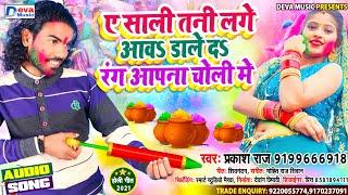 #Parkash Raj | ए साली तनी लगे आवा डाले दा रंग अपना चोली मे | Bhojpuri Holi Song 2021 | Deva Music