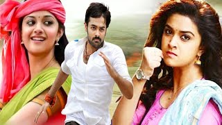 Love Point Ram Pothineni South Dubbed Action Movie ! Keerthi Suresh Hindi Dubbed Movie