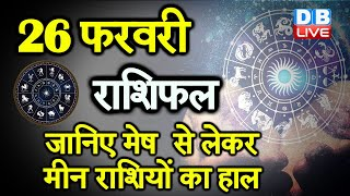 26 feb 2021 | आज का राशिफल | Today Astrology |Today Rashifal in Hindi | #AstroLive​​​​​​​​​