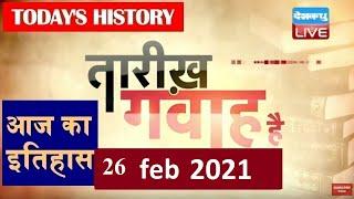 26 Feb 2021 | आज का इतिहास|Today History | Tareekh Gawah Hai | Current Affairs In Hindi | #DBLIVE