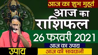 26 Feb 2021 Aaj Ka Rashifal आज का राशिफल Daily Rashifal || आज का उपाय ||