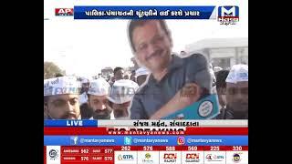Surat:અરવિંદ કેજરીવાલના સ્વાગત માટે એરપોર્ટ પર આપ કાર્યકર્તાઓનો જમાવડો | Arvind Kejriwal