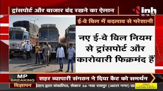 Bharat Bandh News || GST और तेल कीमतों के खिलाफ भारत बंद
