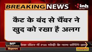 Chhattisgarh News || Bharat Bandh को Congress का समर्थन, PCC Chief Mohan Markam का निर्देश