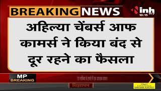 Madhya Pradesh News || Bharat Bandh का नहीं दिखेगा कोई खास असर