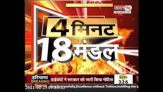 देखिए 4 मिनट में उत्तर प्रदेश के 18 मंडलों से जुड़ी बड़ी खबरें... || Janta Tv
