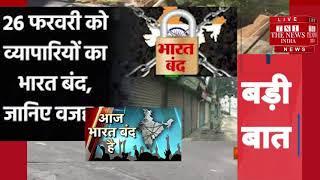 GST और तेल कीमतों के खिलाफ भारत बंद All India Transporters Welfare Association Protest