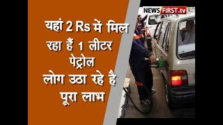 यहां दो रुपये  में मिल रहा है एक लीटर Petrol, यकीन नहीं होता तो खबर देखिये