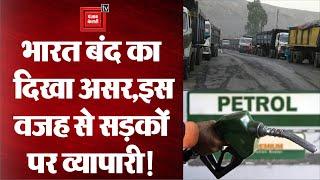 GST और तेल कीमतों के खिलाफ Bharat bandh का दिखा असर, जानिए क्या है व्यापारियों की मांगें?