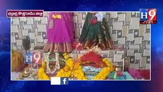 సమ్మక్క సారలమ్మ గద్దెల ప్రతిష్టత సంబరాలు//H9 news