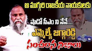 Sangareddy MLA Jagga Reddy Shocking Fatcs about YSR and Kiran Kumar Reddy | Congress | Top Telugu TV