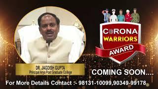 Arya PG College के प्रिंसिपल डॉक्टर जगदीश गुप्ता ने दी शुभकामनाएं व की अपील || CORONA WARRIORS AWARD