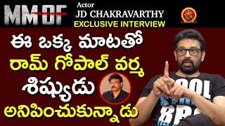 JD Chakravarthy Exclusive Full Interview | JD Chakravarthy About Ram Gopal Varma | MMOF Movie