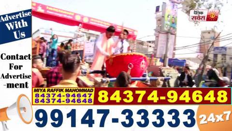 Exclusive: Guru Ravidas जी के प्रकाश पर्व पर सजाई शोभा यात्रा में पहुंचे Ex-MLA Avinash Chander