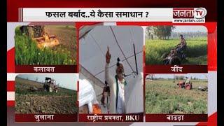 राकेश टिकैत के बयान के बाद किसानों ने नष्ट कर दी अपनी फसलें, क्या ये है सही समाधान ?