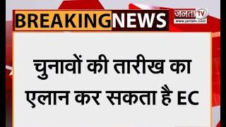 EC करेगा आज शाम प्रेस कॉन्फ्रेंस, West Bengal समेत 5 राज्यों में चुनाव की तारीखों का हो सकता है ऐलान