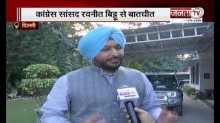 राकेश टिकैत के बयान को लेकर कांग्रेस सांसद रवनीत बिट्टू ने Janta Tv से बातचीत में क्या कहा, देखिए ?