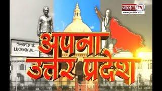 देखिए उत्तर प्रदेश से जुड़ी बड़ी खबरें…|Uttar Pradesh |JantaTv