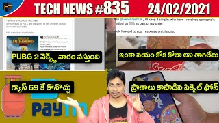 TechNews in Telugu:Realme Narzo 30pro price,paytm lpg offer 700 CASHBACK,hellofreshuk,pixel 4xl save