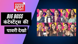 Bigg Boss 14 Contestants : शो खत्म होने के बाद क्या कर रहे हैं आपके चहेते सितारें | NewsroomPost