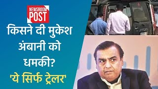 Mukesh Ambani के घर के पास संदिग्ध Car में मिली चिट्ठी से मचा हड़कंप    | NewsroomPost