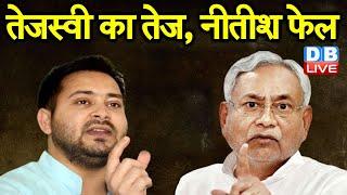 Tejashwi Yadav का तेज, Nitish Kumar फेल | Bihar में घिरी नीतीश सरकार |#DBLIVE