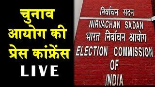 Bengal Election 2021: EC ने पश्चिम बंगाल चुनाव 2021 की तारीख की घोषणा की | Bengal Chunav | #DBLIVE