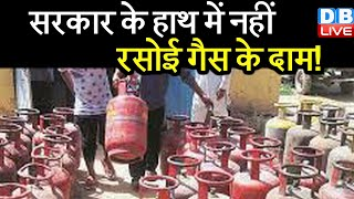 Dharmendra Pradhan - सर्दी की वजह से बढ़े Petrol-Diesel और LPG की कीमतें | #DBLIVE
