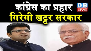 Congress का प्रहार, गिरेगी खट्टर सरकार | Congress की रणनीति में फंसी BJP |#DBLIVE