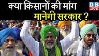 क्या किसानों की मांग मानेगी सरकार ? किसानों के आंदोलन में लामबंदी जारी |#DBLIVE
