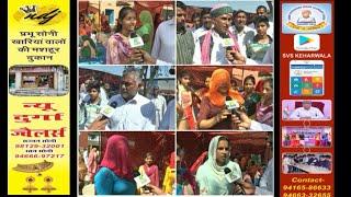 खारियां में आयोजित भागवत कथा का समापन, समापन के दौरान गांव की महिलाओं व पुरूषों ने रखी अपनी राय