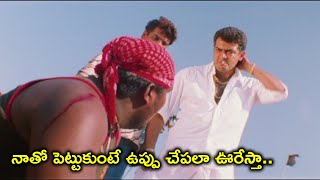 ఉప్పు చేపలా ఊరేస్తా.. | Ajith Latest Telugu Movie Scenes | Dharma Yuddham | Bhavani HD Movies