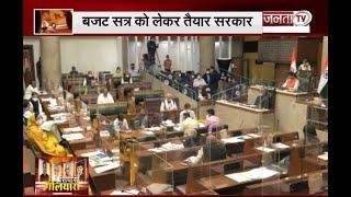 Siyasi Galiyara: बजट सत्र को लेकर सरकार ने पूरी की तैयारी, क्यों चढूनी और टिकैत के बयान पर मचा बवाल