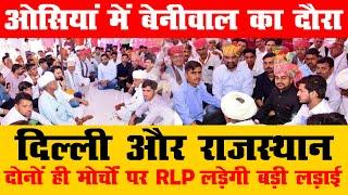 RLP  संयोजक व सांसद Hanuman Beniwal रहे ओसियाँ क्षेत्र के दौरे पर   घेरा केंद्र और राजस्थान सरकार को
