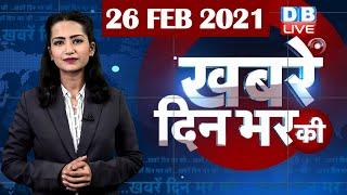 dblive news today   din bhar ki khabar, news of the day,hindi news india,latest news,kisan#DBLIVE