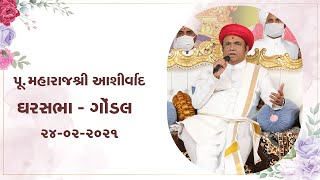 Pujya Maharajshree Aashirvad @ Gondal Gharsabha 24-02-2021