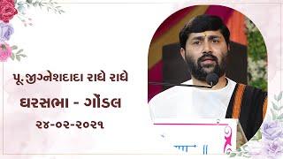 Pujya Jigneshdada Radhe Radhe @ Gondal Gharsabha 24-02-2021